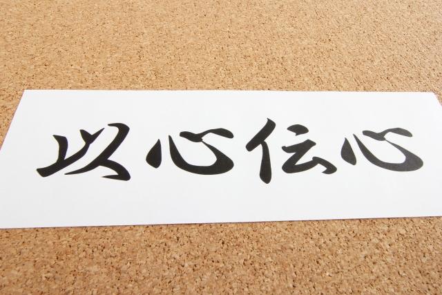 仏教用語から学ぶ、離れて暮らす親とのコミュニケーション